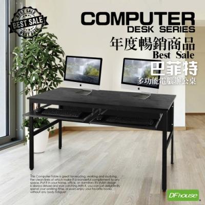 DFhouse巴菲特電腦辦公桌 雙鍵盤-黑橡色 150*60*76