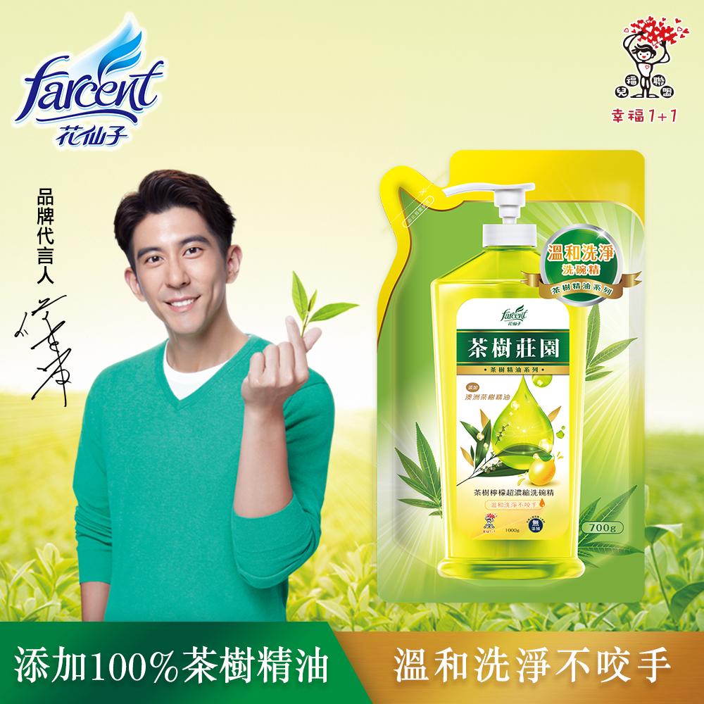 茶樹莊園 茶樹檸檬超濃縮洗碗精補充包 700g