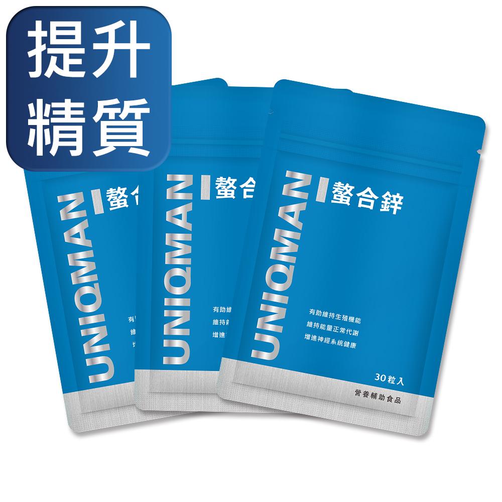 UNIQMAN 螯合鋅(3袋組)(30顆/袋)