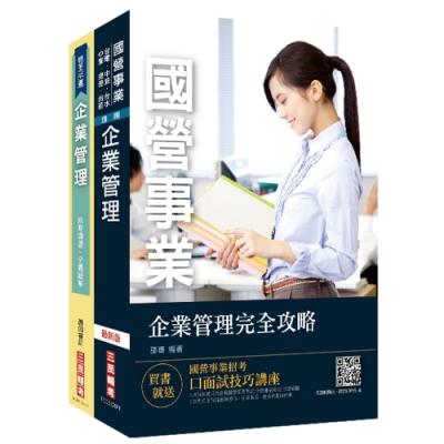 企業管理超強特訓套書:企業管理完全攻略+企業管理(焦點導讀/分題破解)(國營事業/台電/中油/台水/台菸/中華電信適用)