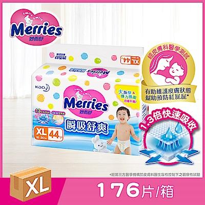 妙而舒 瞬吸舒爽紙尿褲(XL) (44片X4包/箱購)