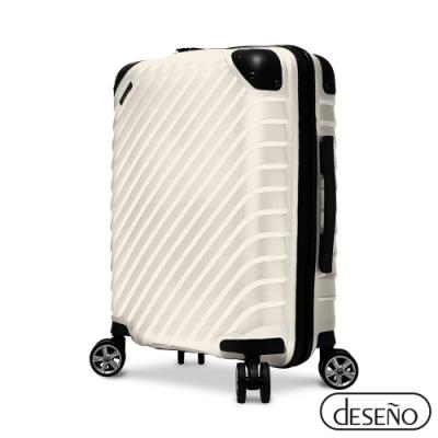 Deseno 都會旅人20吋輕量行李箱-象牙白