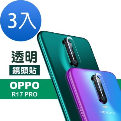 OPPO R17 Pro 透明 高清 高清防刮 鏡頭貼 保護貼-超值3入組