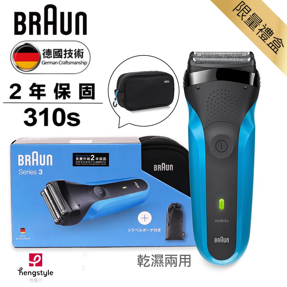 德國百靈BRAUN-新三鋒系列電鬍刀310s(藍色)限量禮盒包 限量禮盒包