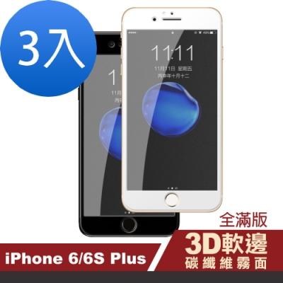 iPhone 6/6S Plus 霧面 軟邊 碳纖維 手機貼膜-超值3入組