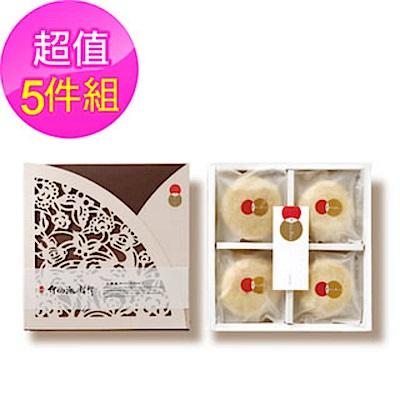 【什倆漉餅行】綜合小酥餅X5盒(奶油小酥餅、紅豆鴛鴦、御豚酥餅、紫芋酥 8入/盒)