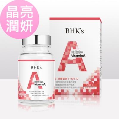 BHK's 維他命A 5,000IU 軟膠囊 (90粒/瓶)
