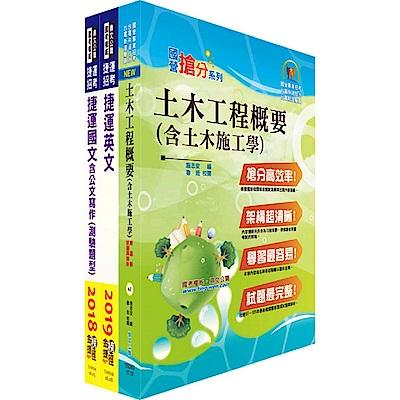108年台北捷運招考(技術員【土木維修類】)套書(贈題庫網帳號、雲端課程)