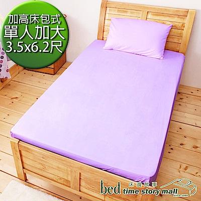 bedtime story極薄TPU防水3M吸濕保潔墊_單人3.5尺枕套加高床包組