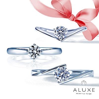 A-LUXE 亞立詩 GIA0.40克拉 E/SI2 3EX 鑽石求婚女戒