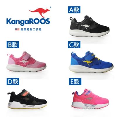 [獨家價64折] KangaROOS 137公克輕量(約1罐多的養樂多重量)運動童鞋(19~23cm,五款任選)