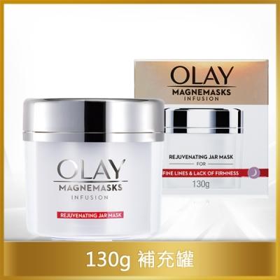 歐蕾 OLAY 微磁導入緊緻面膜130克