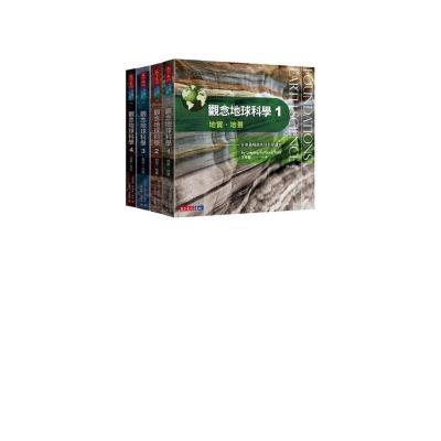 觀念地球科學1-4套書