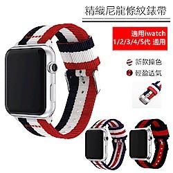 Apple Watch 1/2/3/4/5/6/SE 尼龍條紋撞色錶帶 簡約英