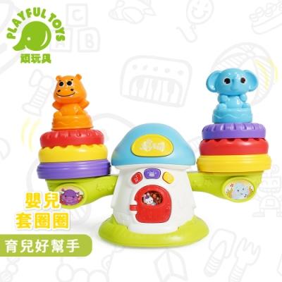 Playful Toys 頑玩具 嬰兒套圈圈 (早教益智)