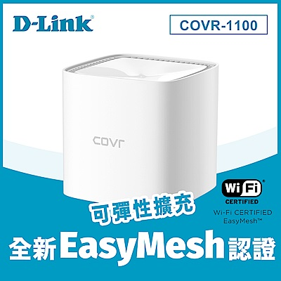 D-Link 友訊  COVR-1100 AC1200 gigabit 雙頻Mesh Wi-Fi無線分享器路由器(1入)