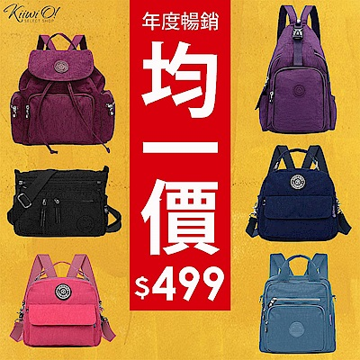 Kiiwi-O-年度暢銷後背包-均一價只要499