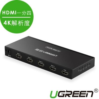 綠聯 HDMI一分四分配器(一進四出) 4K金屬版