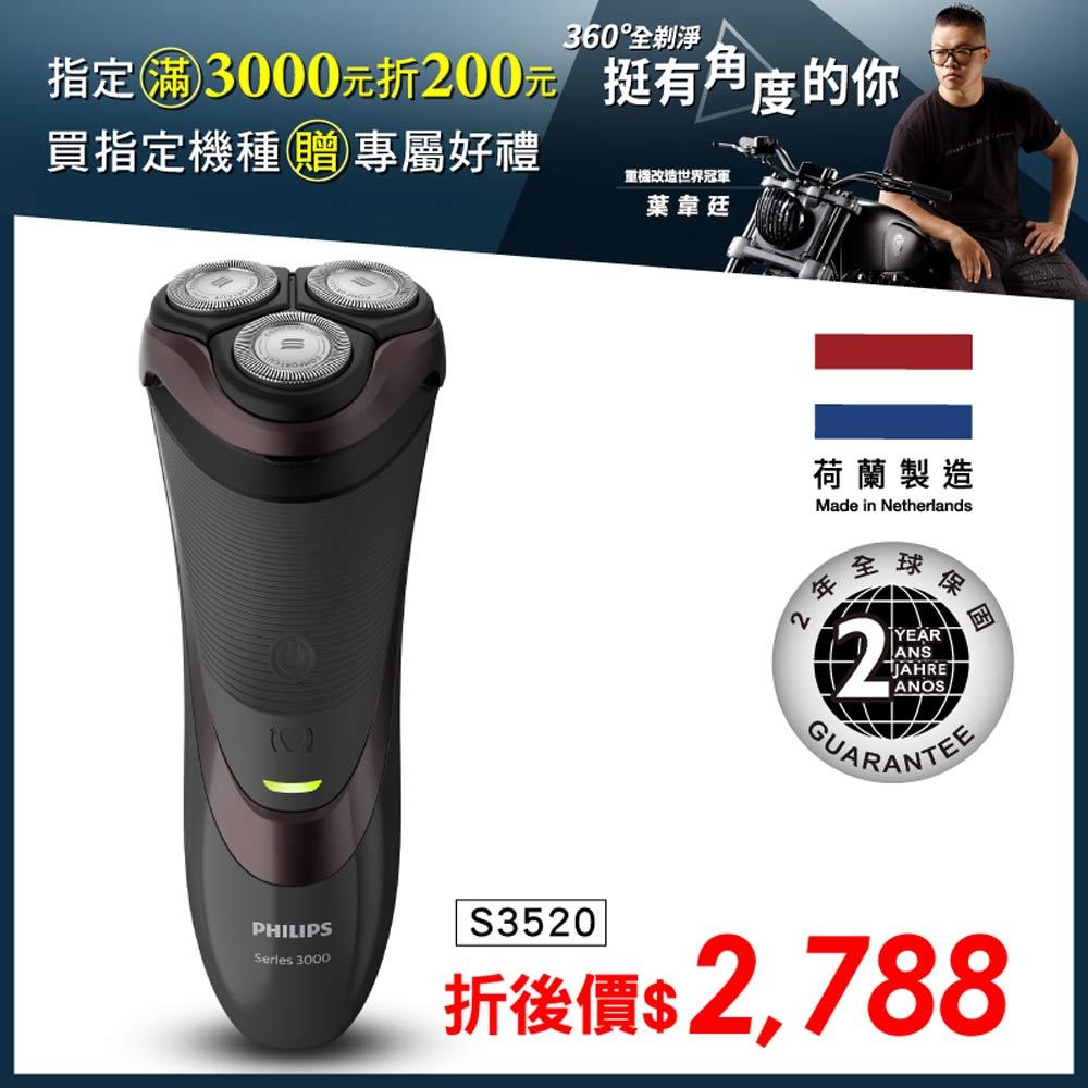 [結帳折200] 飛利浦三刀頭電鬍刀/刮鬍刀 S3520(快速到貨)