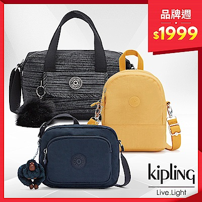 [限時搶]Kipling 秋冬氣質百搭造型包(多款任選均一價)