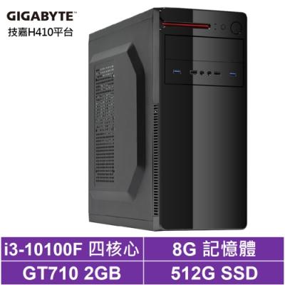 技嘉H410平台[北風弩兵]i3四核GT710獨顯電玩機