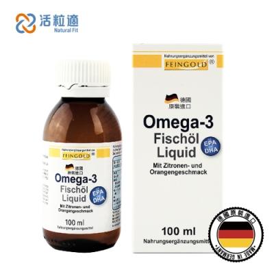 【德國 活粒適 Natural Fit】深海液態魚油Omega-3 100mL(獨家德國進口微營養領導品牌)