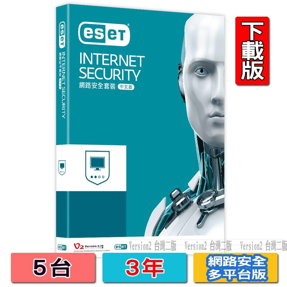 ESET 網路安全(多平台版)五台三年版下載版