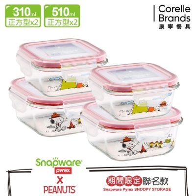 Snapware康寧密扣 樂活廚房耐熱玻璃方型保鮮盒4件組(401)