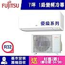 富士通 7坪 1級變頻冷專冷氣 ASCG040CMTB/AOCG040CMTB 優級R32冷媒