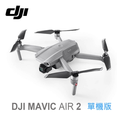 DJI MAVIC AIR 2 摺疊航拍機 單機版+128G記憶卡(聯強公司貨)