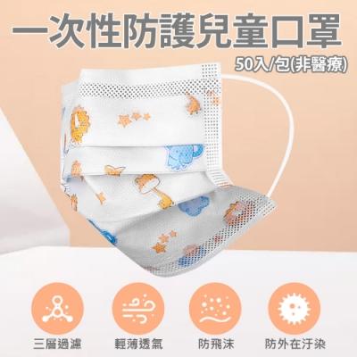 拋棄式兒童口罩 可愛動物圖案 (50入/包)