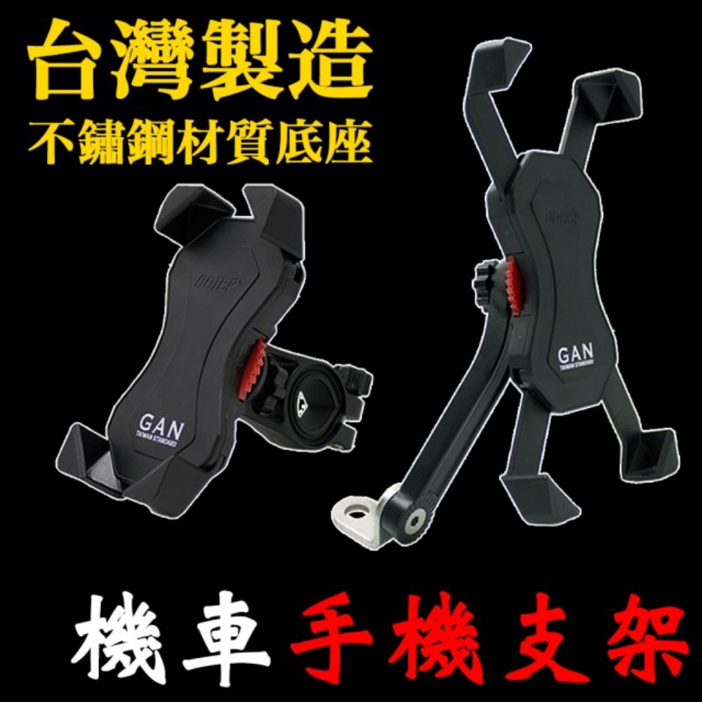 GAN台灣製底座 機車手機架 鷹爪手機導航支架 X型 全系列通用款