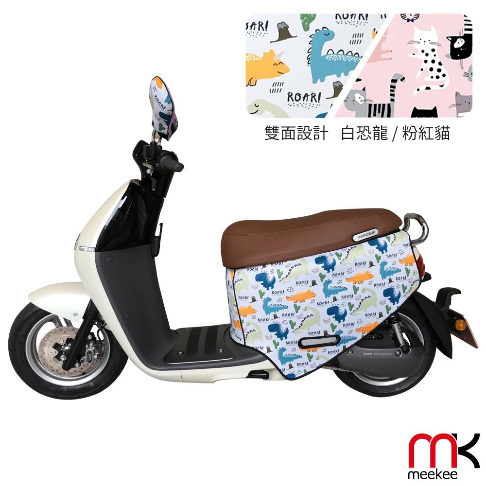 meekee GOGORO2代專用車罩/車身保護套 (白恐龍+粉紅貓)