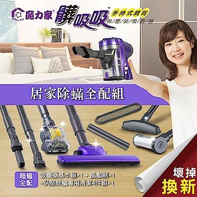 【魔力家】髒吸吸 手持式肩背除螨吸塵器(有線插電款)-居家除螨全配組