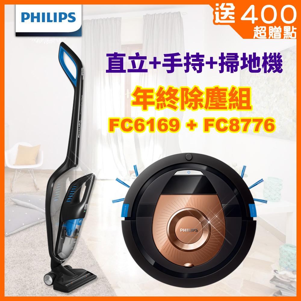 [活動商品] Philips 直立+手持+掃地機器人潔淨優質組FC8776+FC6169