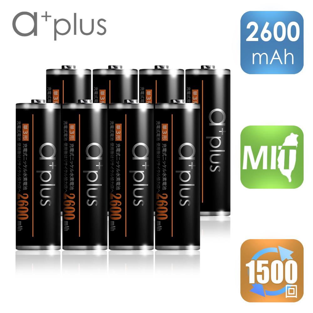 a+plus 高容量2600mAh低自放AA 3號充電電池 8入