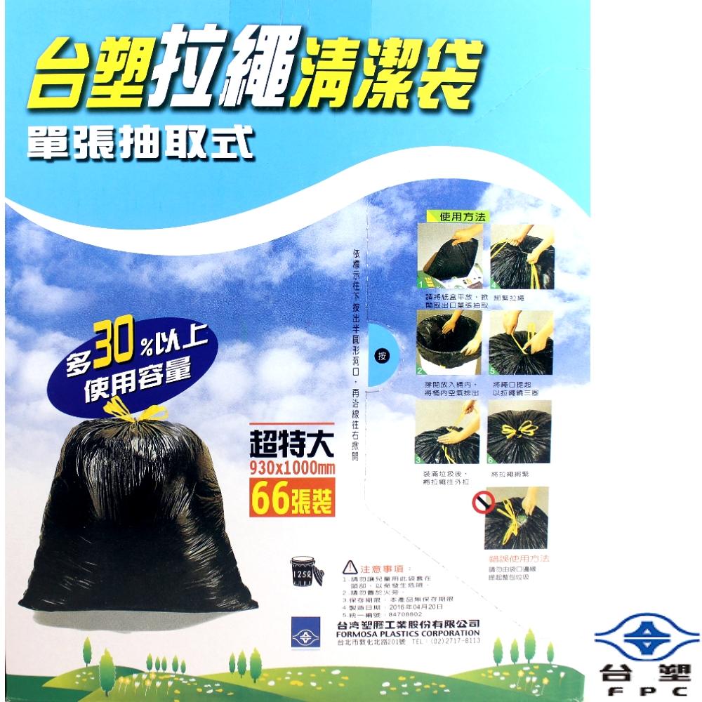 台塑 拉繩 清潔袋 垃圾袋(超特大)(125L)(93*100cm)(盒裝)(66張/盒)