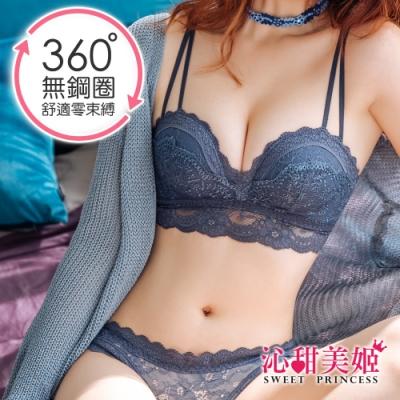 平口無鋼圈成套內衣 法式半罩優雅蕾絲風 沁甜美姬(藍)