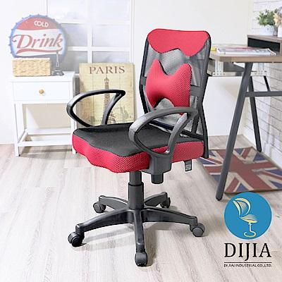 椅子夢工廠 艾倫骨頭護腰電腦椅/辦公椅(五色可選)
