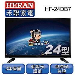 HERAN禾聯 24吋 HIHD 護眼低藍光 LED液晶顯示器+視訊盒 HF-24DB7