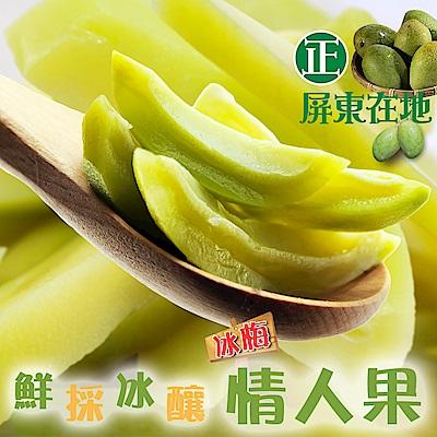 和平果園 夏日冰釀梅子情人果x10袋(250g/袋x5)