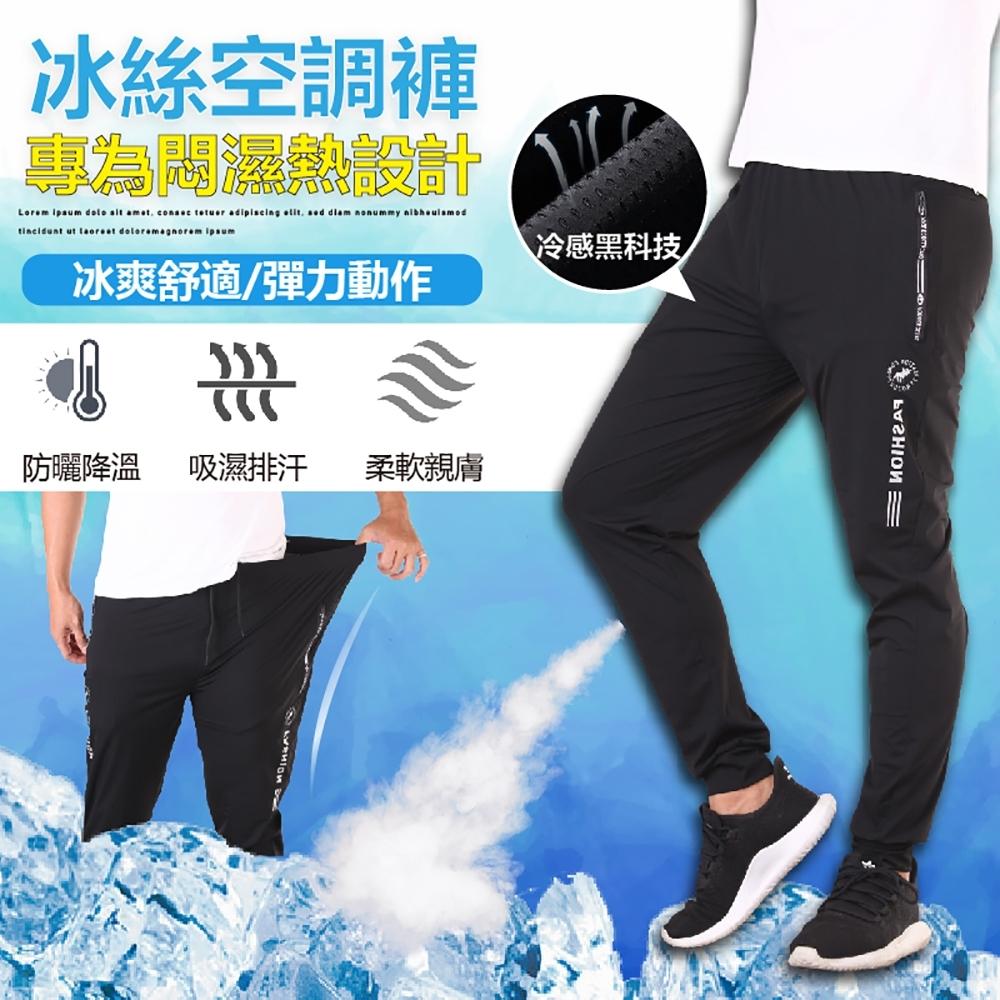 CS衣舖【冰絲涼感.冷凍褲】四面彈力休閒縮口運動褲