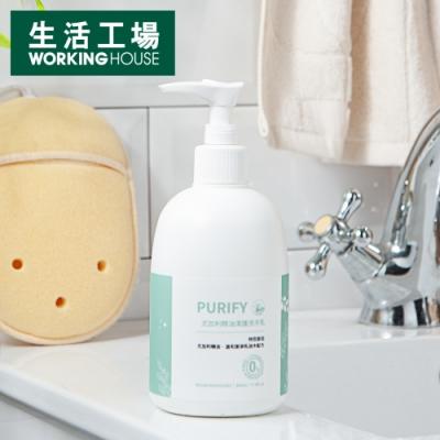 【生活工場】PURIFY尤加利精油潔護洗手乳350ml