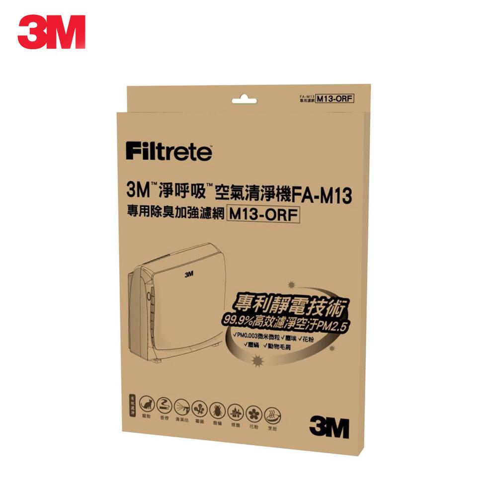 3M 超舒淨型空氣清淨機FA-M13專用除臭加強濾網-M13-ORF N95口罩濾淨原理 驚喜價