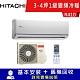 HITACHI日立 4-5坪 1級變頻冷暖冷氣 RAS-25NK1+RAC-25NK1 頂級系列 product thumbnail 1
