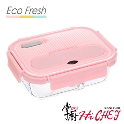 掌廚 HiCHEF EcoFresh 玻璃分隔 保鮮盒 1050ml 粉紅色