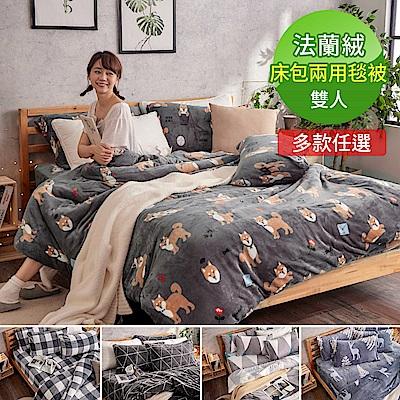 DUYAN 竹漾-100%法蘭絨-雙人床包兩用毯被四件組-多款任選