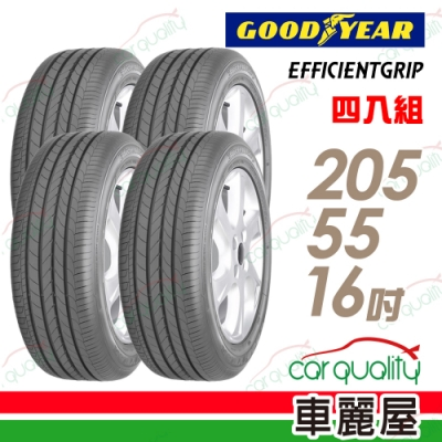 【固特異】EAGLE EFFICIENTGRIP ROF EFGR 失壓續跑輪胎_四入組_205/55/16