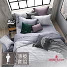 MONTAGUT-英倫紳士-300織紗精梳棉薄被套床包組(單人)