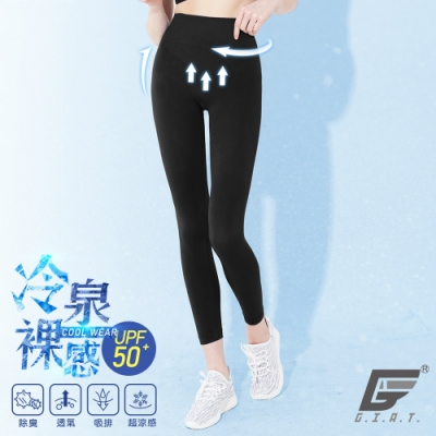 GIAT台灣製UPF50+冷泉紗涼感環腰美型褲(經典黑)